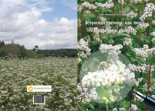 Raamatu kaaned vene keeles